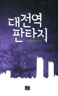 대전역 판타지