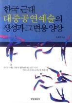 한국 근대 대중공연예술의 생성과 그 변용 양상