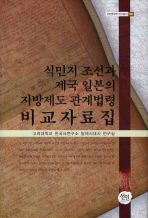 식민지 조선과 제국 일본의 지방제도 관계법령 비교자료집