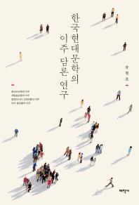 한국현대문학의 이주 담론 연구