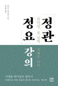 정관정요 강의