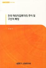 한국해외직접투자의 추이 및 구조적 특징