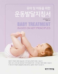 유아 및 아동을 위한 운동발달지침서