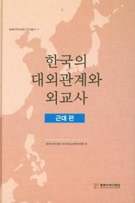한국의 대외관계와 외교사: 근대편