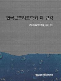 한국콘크리트학회 제 규격