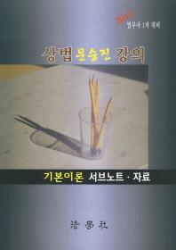 상법 강의(문승진)(법무사 1차 대비)(2012)