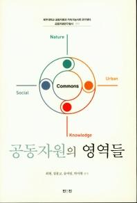 공동자원의 영역들