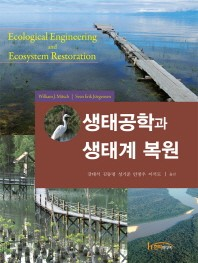 생태공학과 생태계 복원
