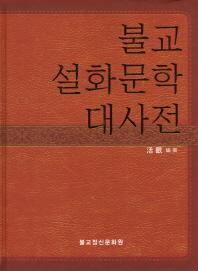 불교설화문학대사전