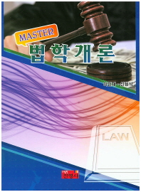 MASTER 법학개론