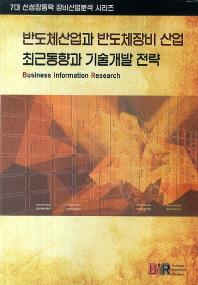 반도체산업과 반도체장비 산업 최근동향과 기술개발 전략