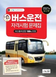 버스운전 자격시험 문제집(2021)
