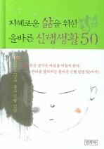 지혜로운 삶을 위한 올바른 신행생활 50