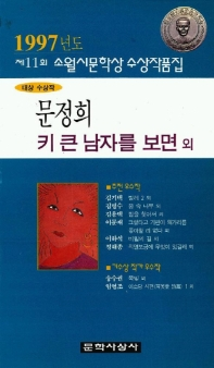 키큰 남자를 보면(제11회 소월시문학상 작품집)(1997)