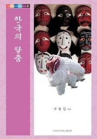 한국의 탈춤