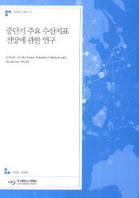 중단기 주요 수산지표 전망에 관한 연구