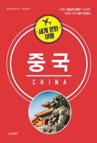 세계 문화 여행: 중국