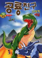 공룡친구 스티커 색칠북