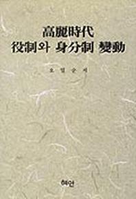 고려시대 역제와 신분제 변동
