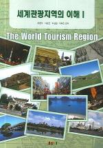 세계관광지역의 이해 1