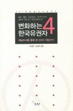 변화하는 한국유권자. 4