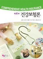 건강보험론(NEW)