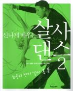 신나게 배우는 살사 댄스. 2
