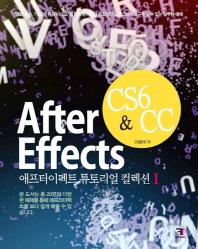 After Effects CS6 & CC