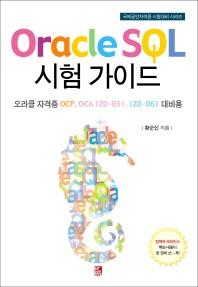 Oracle SQL 시험 가이드