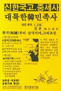 신한국고 중세사 대륙한 민족사