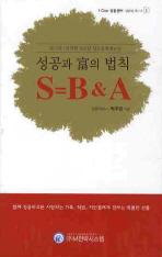 성공과 부의 법칙(S=B&A)