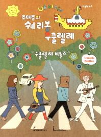 조태준의 쉐리봉 우쿨렐레