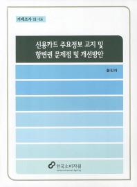 신용카드 주요정보 고지 및 항변권 문제점 및 개선방안