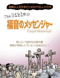성경 2.0 복음 메신저(일어판)
