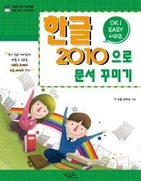 한글2010으로 문서 꾸미기