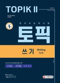 한국어능력시험 TOPIK 2(토픽 2) 쓰기(2021)