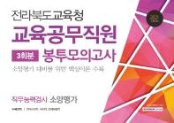 전라북도교육청 교육공무직원 봉투모의고사 3회분(2021)