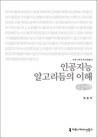 인공지능 알고리듬의 이해(큰글씨책)