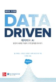 데이터 드리븐(Data Driven)