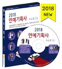 연예기획사 주소록(2018)(CD)