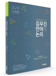 김우진 언어의 논리(2019 대비)