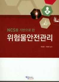 NCS를 기반으로 한 위험물안전관리