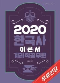더배움 한국사 이론서 계리직공무원(2020)
