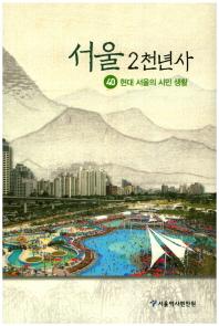 서울 2천년사. 40: 현대 서울의 시민 생활