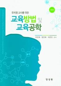 유치원교사를 위한 교육방법 및 교육공학