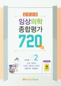 임상의학 종합평가 720제. 2(2020)