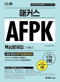 해커스 AFPK 핵심문제집 모듈. 2
