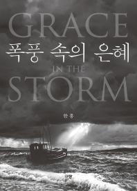 폭풍 속의 은혜