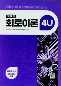 회로이론 4U