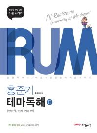 홍준기 테마독해. 2: 인문학 문화 예술 편